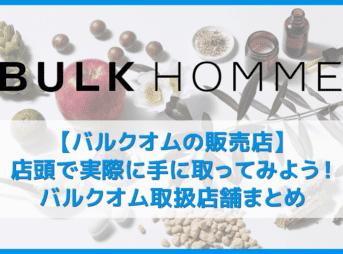 【バルクオムの販売店】売ってる場所はどこ?メンズスキンケア用品バルクオムの販売店舗まとめ|BULK HOMMEのセット購入は公式サイトが断然お得