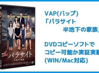 【DVDコピー実証実験:「パラサイト 半地下の家族」】レンタルDVDをDVDコピーソフトで処理可能か検証|Windows10・Mac対応