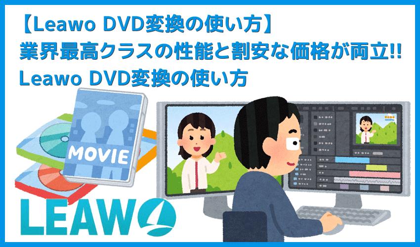 【Leawoリッピング方法】LeawoDVD変換を使ってDVDリッピング! mp4形式に変換してiPhoneに動画データを取り込む方法 ISOファイルからも変換可能