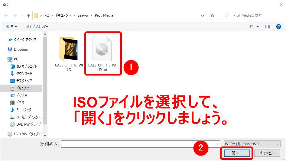 【Leawoリッピング方法】LeawoDVD変換を使ってDVDリッピング! mp4形式に変換してiPhoneに動画データを取り込む方法 ISOファイルからも変換可能 ISOファイルからリッピングする:データを選択する画面が表示されたら、リッピングしたいISOファイルを選択して「開く」をクリックしましょう。