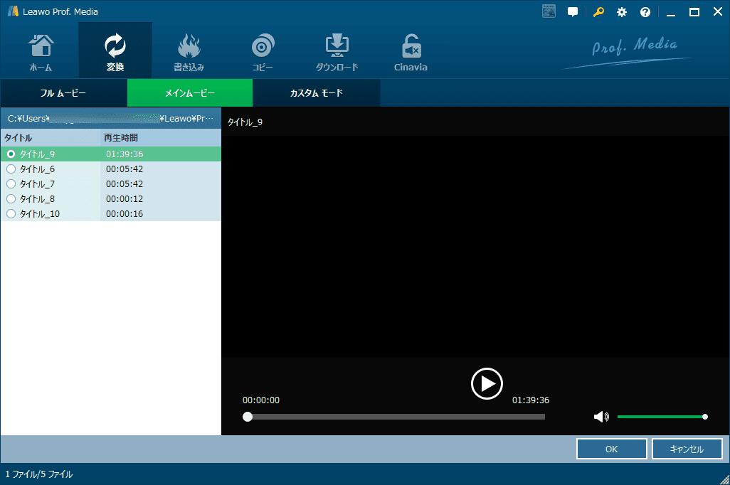 【Leawoリッピング方法】LeawoDVD変換を使ってDVDリッピング! mp4形式に変換してiPhoneに動画データを取り込む方法 ISOファイルからも変換可能 ISOファイルからリッピングする:読み込みが終わると上のような表示になります。 これでISOファイルの読み込みは完了です。
