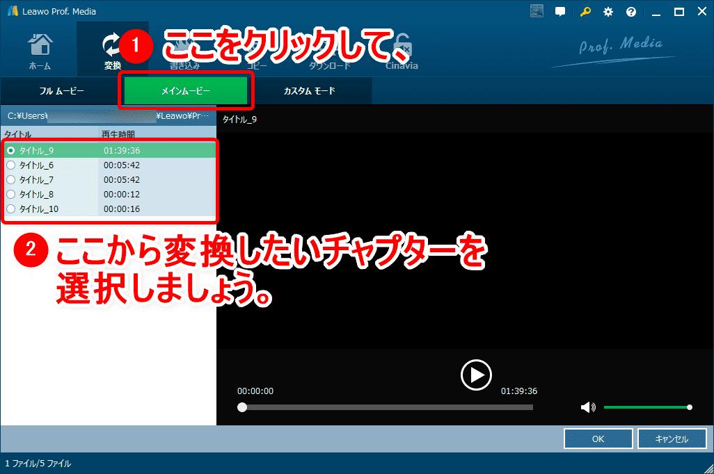 【Leawoリッピング方法】LeawoDVD変換を使ってDVDリッピング! mp4形式に変換してiPhoneに動画データを取り込む方法 ISOファイルからも変換可能 ISOファイルからリッピングする:まずは操作画面上部にある「メインムービー」をクリックし、操作画面左側に表示されているタイトルから目ぼしいものを選択しましょう。 選択したら操作画面右下にある「OK」をクリックします。