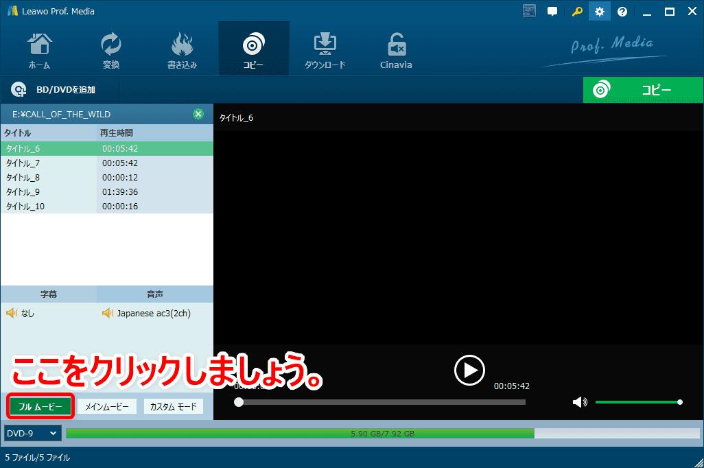 【Leawo DVDコピー&変換の使い方】Leawo DVDコピー&変換の高いコピー&リッピング性能を体感!性能と価格のバランスに優れるソフトの使い方を解説|DVDを丸ごとコピーする:まず操作画面左にある「フルムービー」という項目を選択しましょう。
