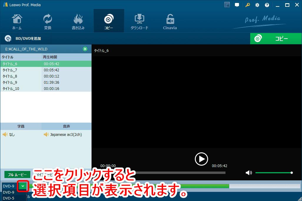 【Leawo DVDコピー&変換の使い方】Leawo DVDコピー&変換の高いコピー&リッピング性能を体感!性能と価格のバランスに優れるソフトの使い方を解説|DVDを丸ごとコピーする:続いて作成するDVDのコピーデータの大きさ(圧縮率)を設定するために、操作画面左下の「DVD-9」と書かれた部分をクリックしましょう。