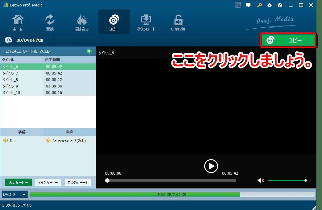 【Leawo DVDコピー&変換の使い方】Leawo DVDコピー&変換の高いコピー&リッピング性能を体感!性能と価格のバランスに優れるソフトの使い方を解説|DVDを丸ごとコピーする:次に操作画面右上の「コピー」をクリックして、新たなメニューを開きます。