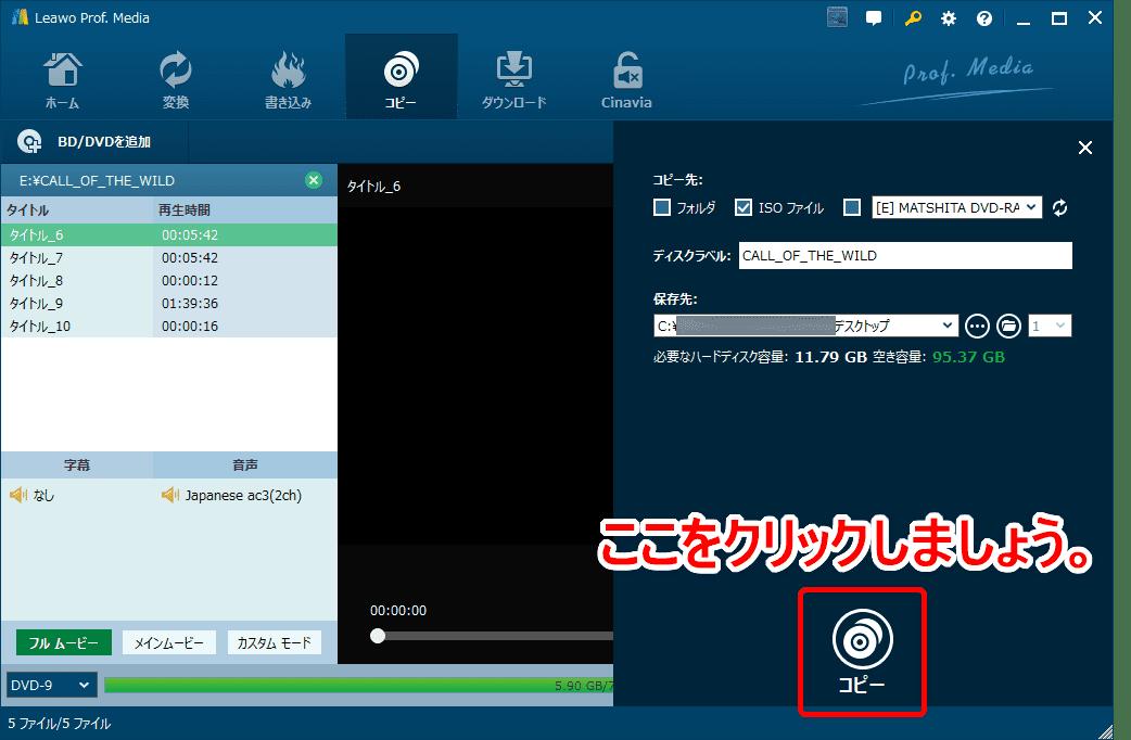 【Leawo DVDコピー&変換の使い方】Leawo DVDコピー&変換の高いコピー&リッピング性能を体感!性能と価格のバランスに優れるソフトの使い方を解説|DVDを丸ごとコピーする:全ての設定が終わったら、あとは「コピー」をクリックして処理が終わるのを待つだけです。