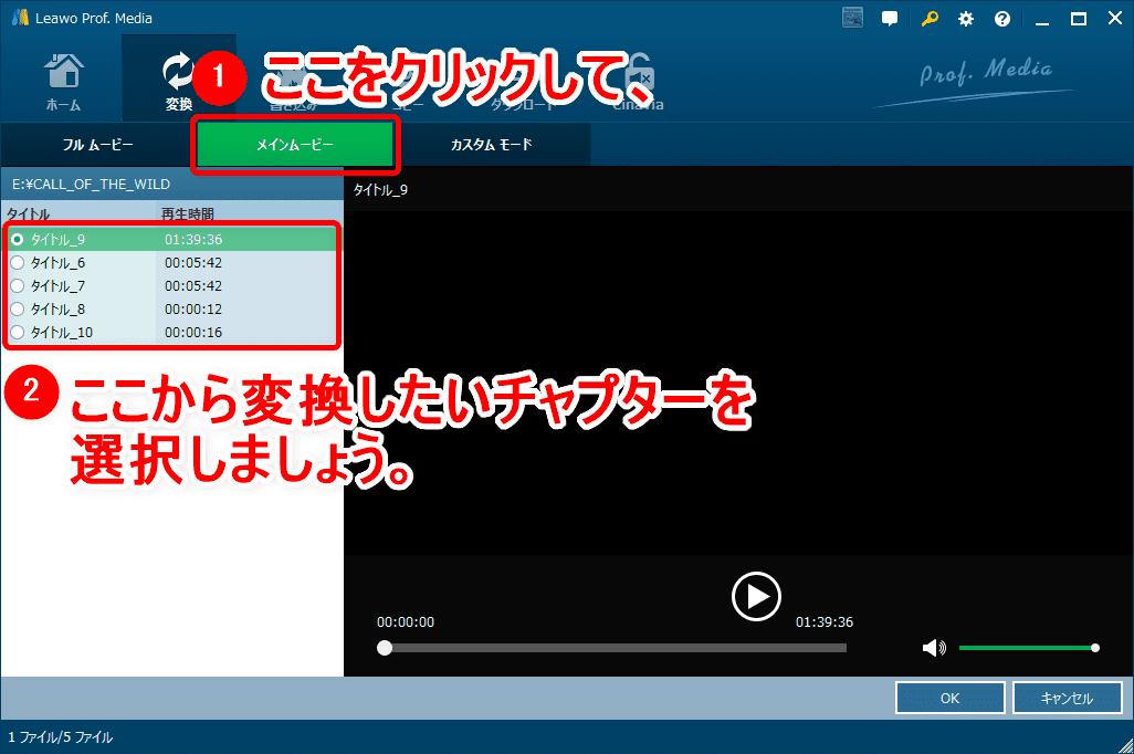 【Leawo DVDコピー&変換の使い方】Leawo DVDコピー&変換の高いコピー&リッピング性能を体感!性能と価格のバランスに優れるソフトの使い方を解説|iPhoneに適した形式に変換する:まずは操作画面上部にある「メインムービー」をクリックし、操作画面左側に表示されているタイトルから目ぼしいものを選択しましょう。 選択したら操作画面右下にある「OK」をクリックします。