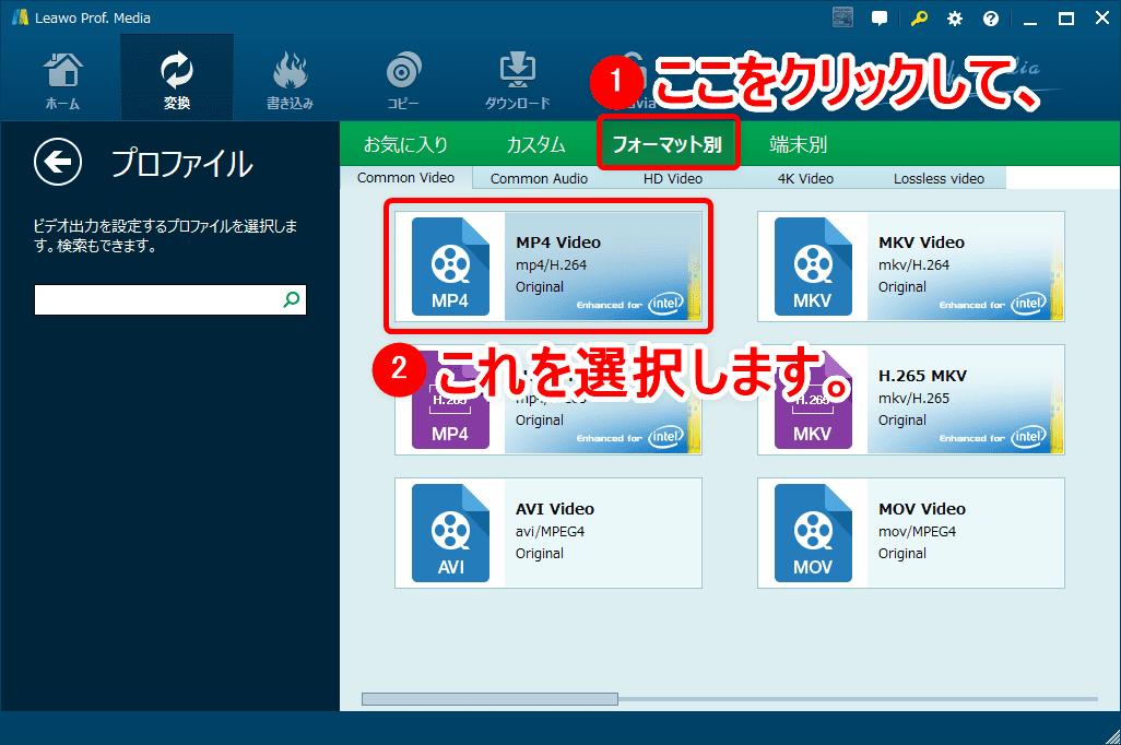 【Leawo DVDコピー&変換の使い方】Leawo DVDコピー&変換の高いコピー&リッピング性能を体感!性能と価格のバランスに優れるソフトの使い方を解説|iPhoneに適した形式に変換する:ここではスマホやタブレットに入れて視聴できるデータ形式に変換するので、「フォーマット別」タブにある「MP4 Video」を選択しましょう。