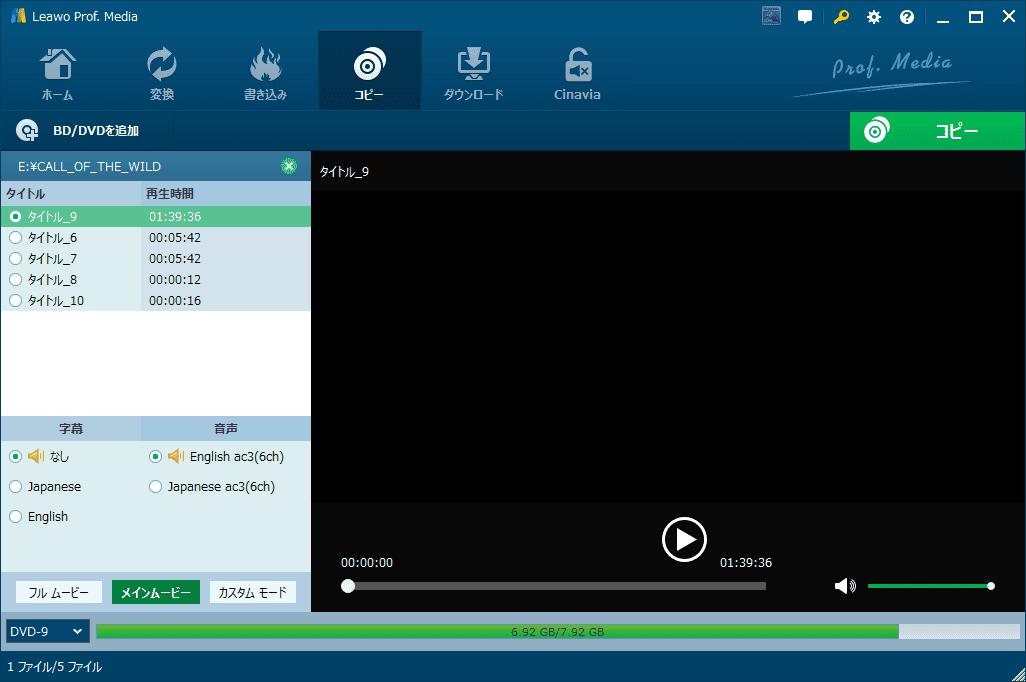 【Leawo DVDコピー&変換の使い方】Leawo DVDコピー&変換の高いコピー&リッピング性能を体感!性能と価格のバランスに優れるソフトの使い方を解説|DVDを丸ごとコピーする:上の画像のような表示が出てきたらDVDデータの分析は完了です。