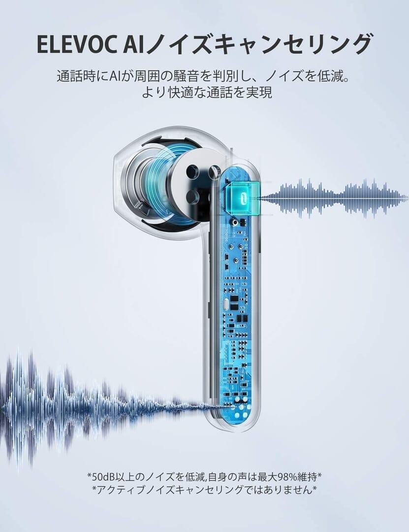 【TaoTronics SoundLiberty 88レビュー】AirPodsを完全凌駕!!大口径10mmドライバー・完全防水・AIノイキャンと多機能なインナーイヤー型完全ワイヤレスイヤホン|優れているポイント:AIノイズキャンセリングでクリアな通話を実現