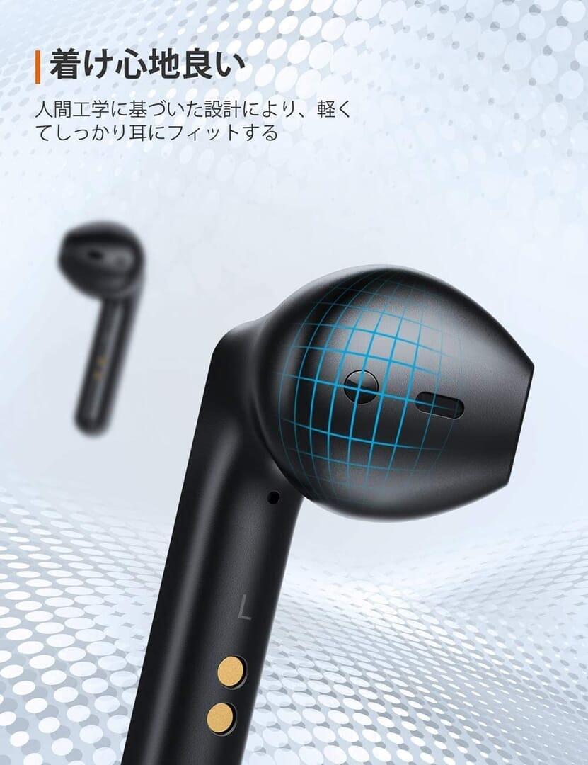 【TaoTronics SoundLiberty 88レビュー】AirPodsを完全凌駕!!大口径10mmドライバー・完全防水・AIノイキャンと多機能なインナーイヤー型完全ワイヤレスイヤホン|優れているポイント:エルゴノミクスデザインによる快適な着け心地