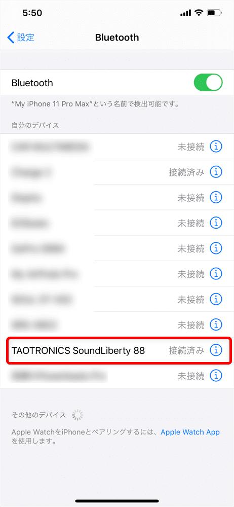 【TaoTronics SoundLiberty 88レビュー】AirPodsを完全凌駕!!大口径10mmドライバー・完全防水・AIノイキャンと多機能なインナーイヤー型完全ワイヤレスイヤホン|ペアリング方法(接続方法):「Connected」とアナウンスが入って、スマホのBluetooth登録デバイス一覧に「TAOTRONICS SoundLiberty 88」が「接続済み」と表示されていればペアリング完了です。