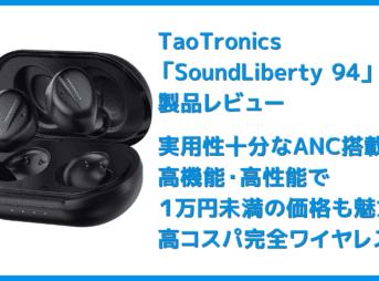 【TaoTronics SoundLiberty 94レビュー】ノイズキャンセリング機能搭載!外音取り込み機能・MCSync技術の安定無線接続も秀逸な高コスパBluetoothイヤホン