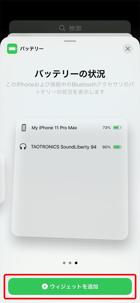 【TaoTronics SoundLiberty 94レビュー】ノイズキャンセリング機能搭載!外音取り込み機能・MCSync技術の安定無線接続も秀逸な高コスパBluetoothイヤホン|使ってみて感じたこと:「バッテリー」ウィジェットの表示形式が選べるので、適宜選択して「+ウィジェットを追加」をタップしましょう。