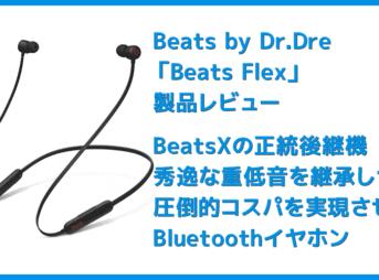 【Beats Flexレビュー】重低音の秀逸さ・コスパの高さはBeatsXを完全踏襲!BeatsXをさらに高性能&リーズナブルにした後継機|USB-C搭載が嬉し過ぎる