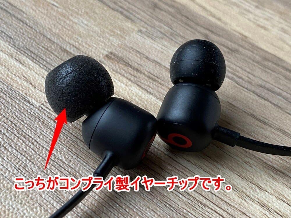 【Beats Flexレビュー】重低音の秀逸さ・コスパの高さはBeatsXを完全踏襲!BeatsXをさらに高性能&リーズナブルにした後継機|USB-C搭載が嬉し過ぎる|使ってみて感じたこと:装着感