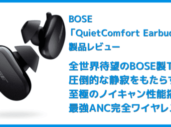 【BOSE QuietComfort Earbudsレビュー】業界の覇者BOSEのANC完全ワイヤレス!圧倒的なノイズキャンセリングを体感できる至極の完全ワイヤレスイヤホン