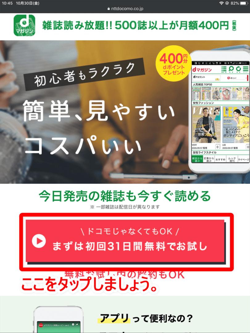 【dマガジンの会員登録方法】雑誌サブスク「dマガジン」に無料で新規会員登録する手順|お試し利用期間中だけ使いたいなら、退会は登録直後がオススメ|新規会員登録の手順