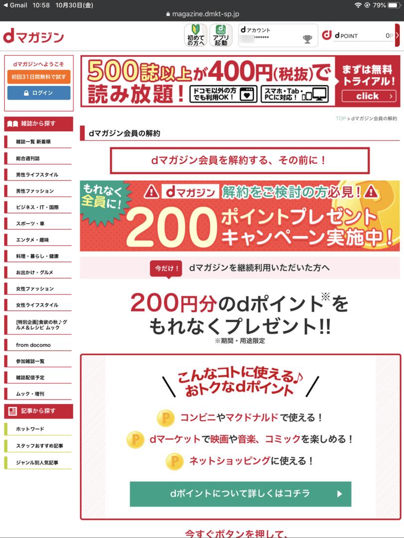 【dマガジンの会員登録方法】雑誌サブスク「dマガジン」に無料で新規会員登録する手順|お試し利用期間中だけ使いたいなら、退会は登録直後がオススメ|解約方法