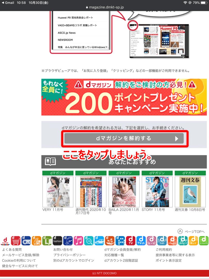 【dマガジンの会員登録方法】雑誌サブスク「dマガジン」に無料で新規会員登録する手順|お試し利用期間中だけ使いたいなら、退会は登録直後がオススメ|解約方法:「dマガジン会員の解約」ページを開いたら、ページの下へスクロールさせて「dマガジンを解約する」をタップしましょう。