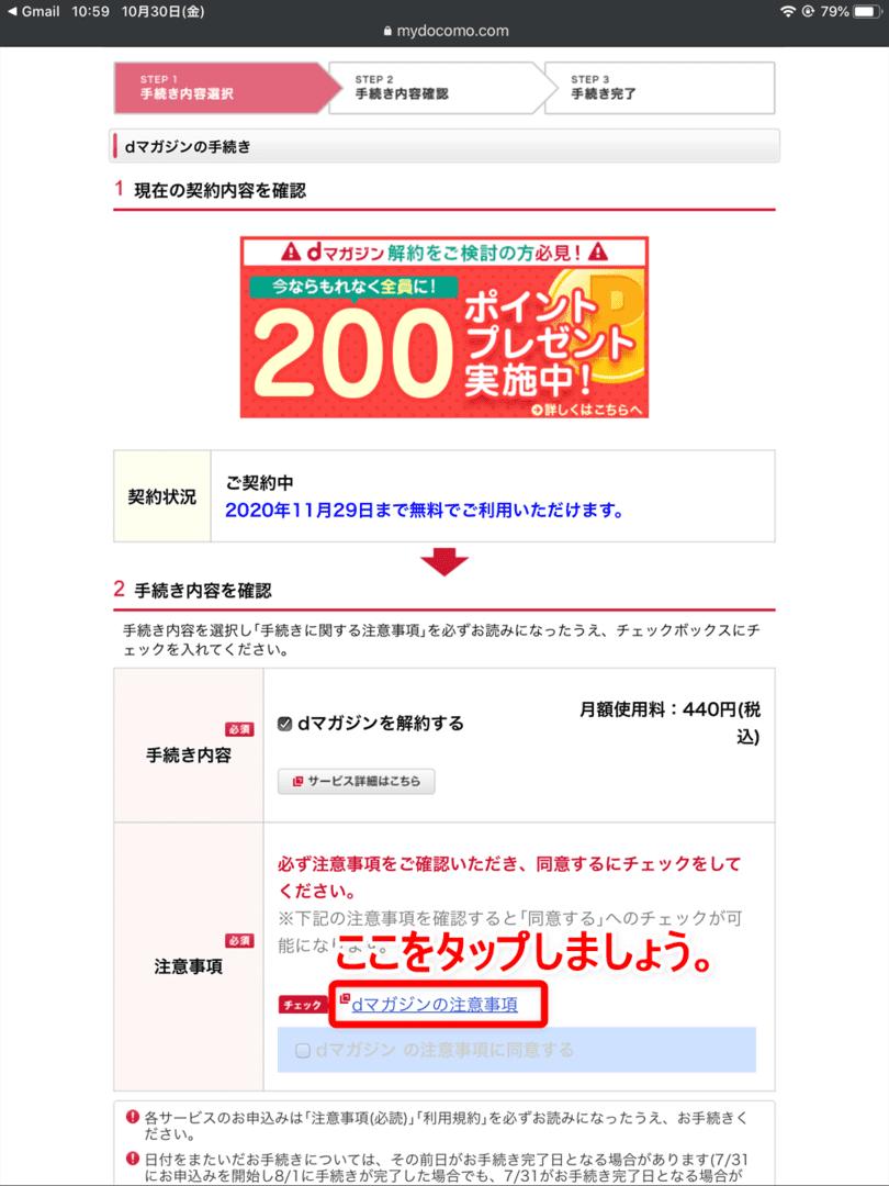 【dマガジンの会員登録方法】雑誌サブスク「dマガジン」に無料で新規会員登録する手順|お試し利用期間中だけ使いたいなら、退会は登録直後がオススメ|解約方法:「dマガジンの手続き」ページが表示されたら、「dマガジンを解約する」にチェックが入っていることを確認のうえ、注意事項にある「dマガジンの注意事項」をタップします。