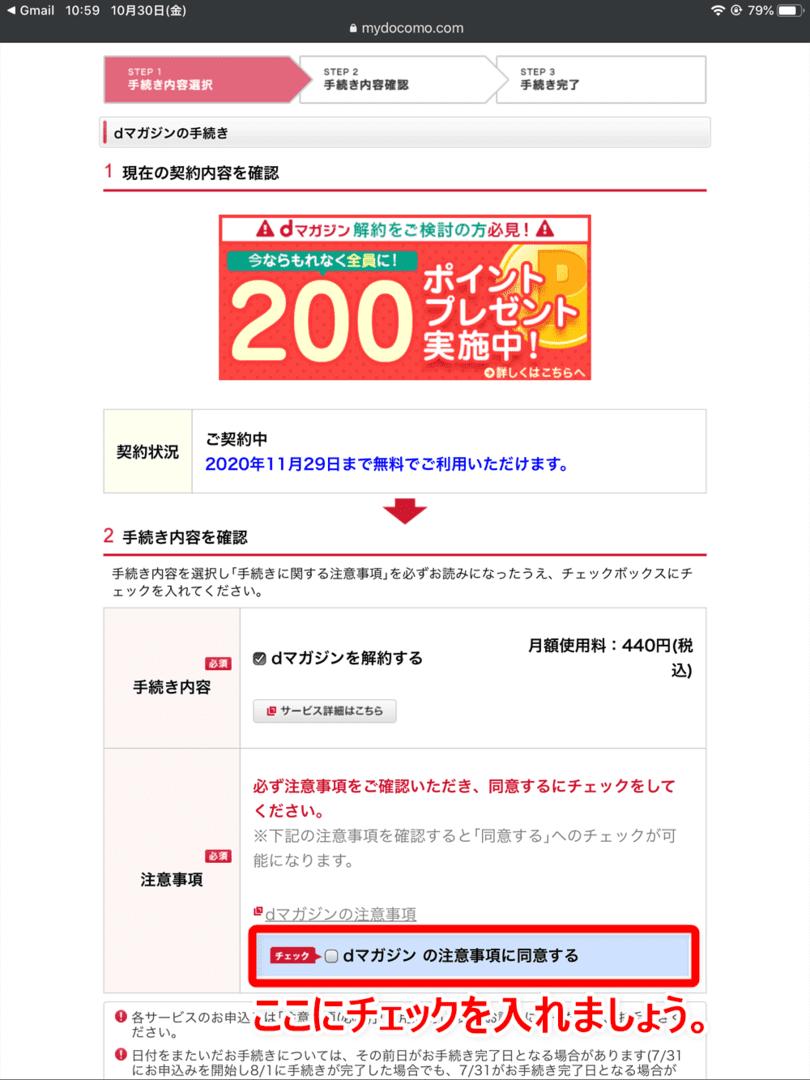【dマガジンの会員登録方法】雑誌サブスク「dマガジン」に無料で新規会員登録する手順|お試し利用期間中だけ使いたいなら、退会は登録直後がオススメ|解約方法:すると「dマガジンの注意事項に同意する」にチェックを入れられるようになっているので、これにチェックを入れましょう。