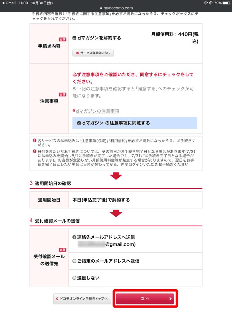 【dマガジンの会員登録方法】雑誌サブスク「dマガジン」に無料で新規会員登録する手順|お試し利用期間中だけ使いたいなら、退会は登録直後がオススメ|解約方法:その他の内容を適宜確認したら「次へ」をタップします。