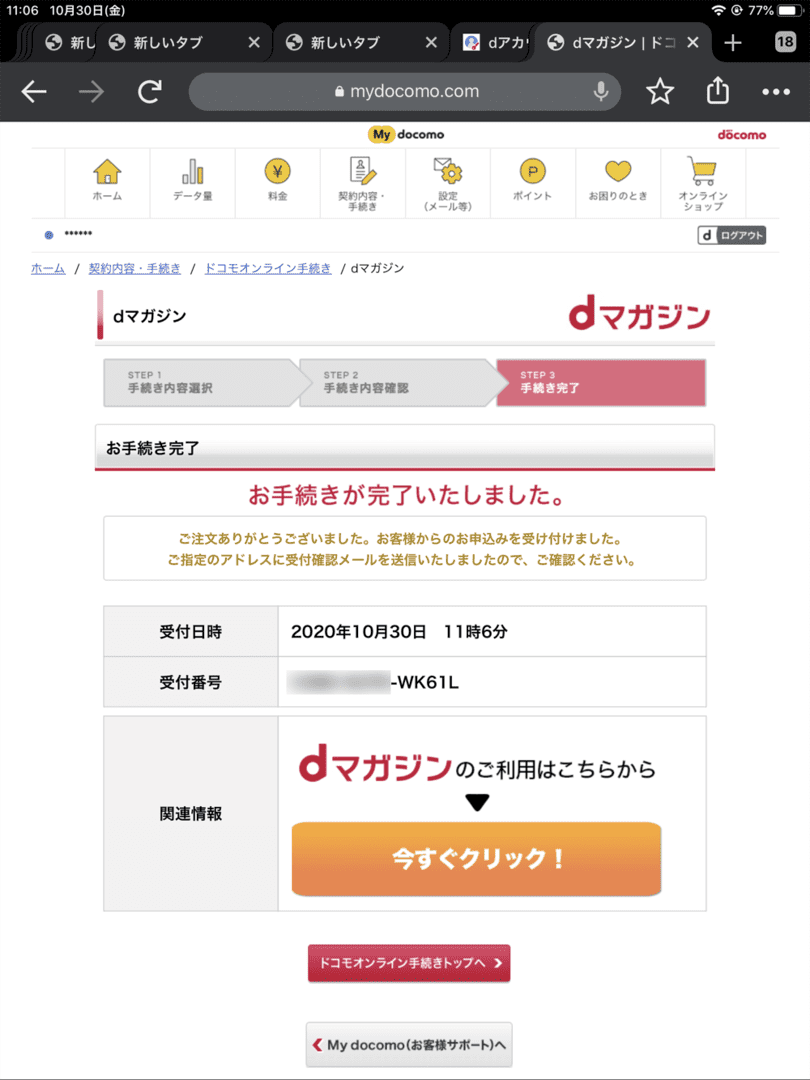 【dマガジンの会員登録方法】雑誌サブスク「dマガジン」に無料で新規会員登録する手順|お試し利用期間中だけ使いたいなら、退会は登録直後がオススメ|解約方法:「お手続きが完了いたしました。」と表示されたら、dマガジンの解約は完了です。