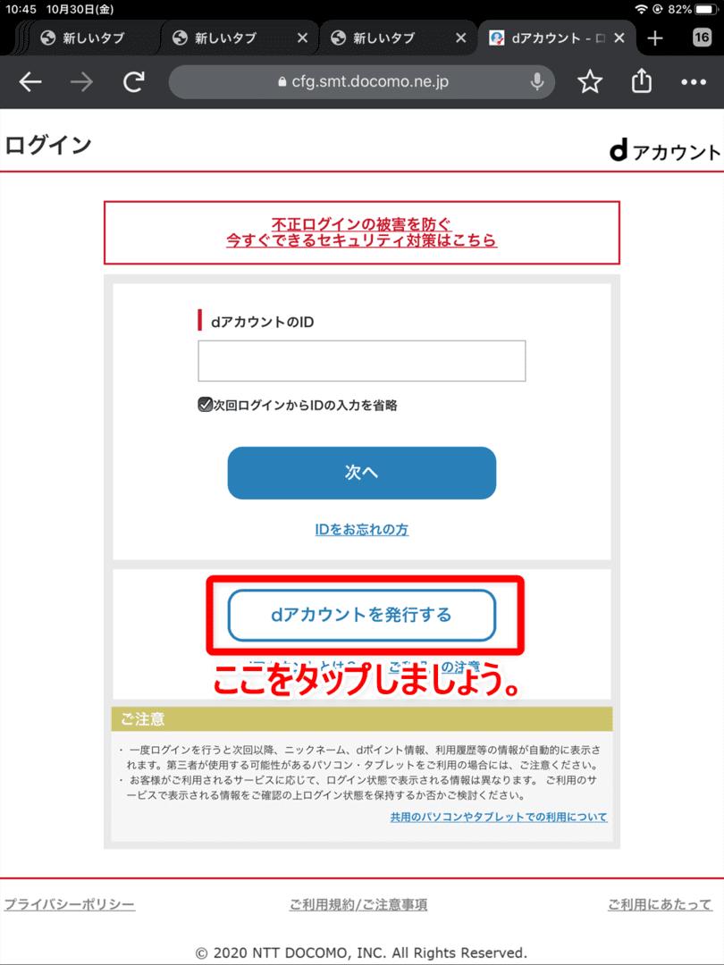 【dマガジンの会員登録方法】雑誌サブスク「dマガジン」に無料で新規会員登録する手順|お試し利用期間中だけ使いたいなら、退会は登録直後がオススメ|新規会員登録の手順:早速dアカウントの発行手続きを行っていきましょう。 まずは「dアカウントを発行する」をタップします。