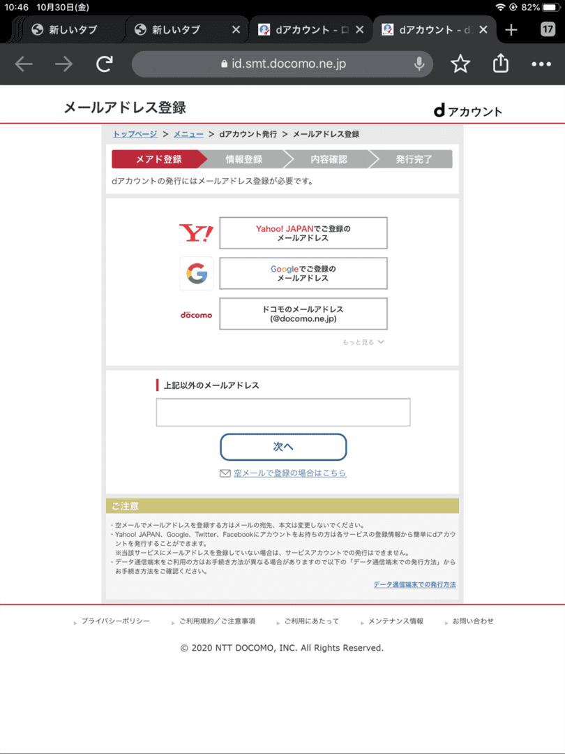 【dマガジンの会員登録方法】雑誌サブスク「dマガジン」に無料で新規会員登録する手順|お試し利用期間中だけ使いたいなら、退会は登録直後がオススメ|新規会員登録の手順:dアカウントの発行にはメールアドレスの登録が必要なので、「Yahoo!」「Google」「ドコモ」「その他のメールアドレス」からお好きなものを選択しましょう。