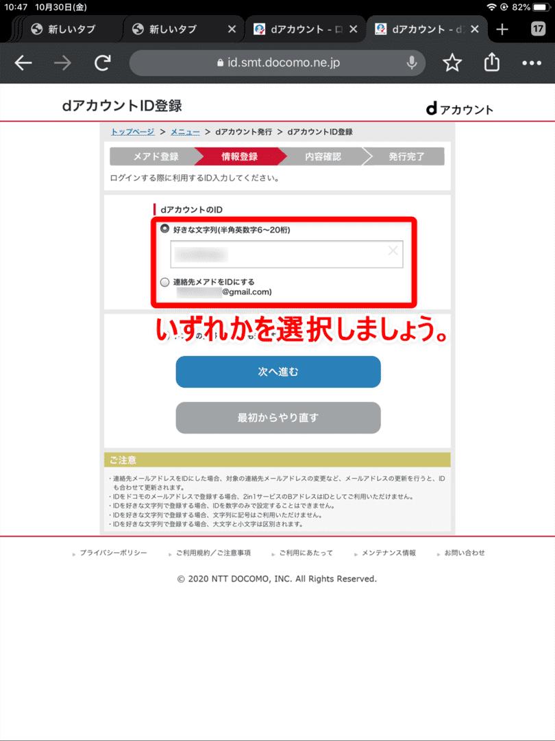 【dマガジンの会員登録方法】雑誌サブスク「dマガジン」に無料で新規会員登録する手順|お試し利用期間中だけ使いたいなら、退会は登録直後がオススメ|新規会員登録の手順:続いてdアカウントのIDを指定します。 好きな文字列を選択するか、登録したメールアドレスをIDにするか、いずれかを選択しましょう。