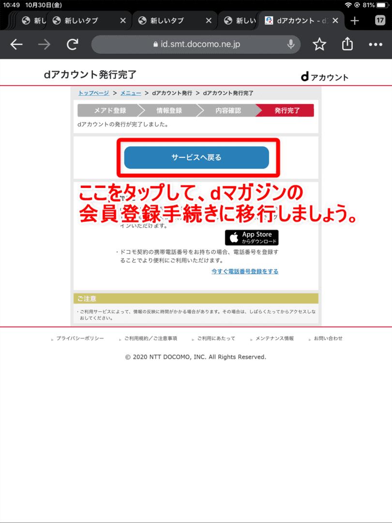 【dマガジンの会員登録方法】雑誌サブスク「dマガジン」に無料で新規会員登録する手順|お試し利用期間中だけ使いたいなら、退会は登録直後がオススメ|新規会員登録の手順:これでdアカウントの発行手続きは完了です。 「サービスへ戻る」をタップして、dマガジンの会員登録手続きを行いましょう。