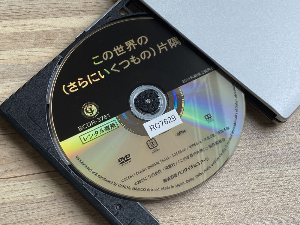 【DVDコピー実証実験:『この世界の(さらにいくつもの)片隅に』】レンタルDVDをDVDコピーソフトで処理可能か検証|Windows10・Mac対応|コピー可否:DVDコピー処理時の画像
