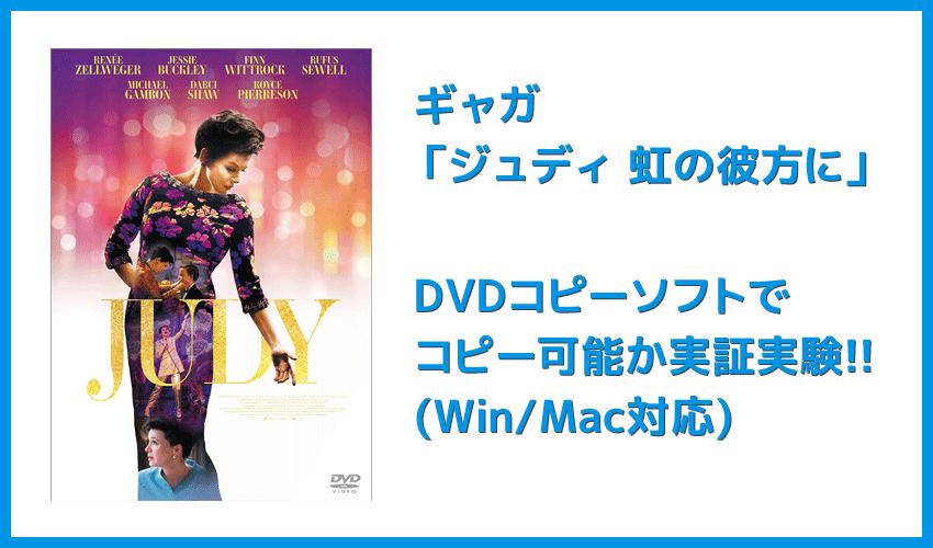 【DVDコピー実証実験:『ジュディ 虹の彼方に』】レンタルDVDをDVDコピーソフトで処理可能か検証|Windows10・Mac対応