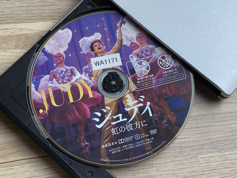 【DVDコピー実証実験:『ジュディ 虹の彼方に』】レンタルDVDをDVDコピーソフトで処理可能か検証|Windows10・Mac対応:DVDコピーの様子