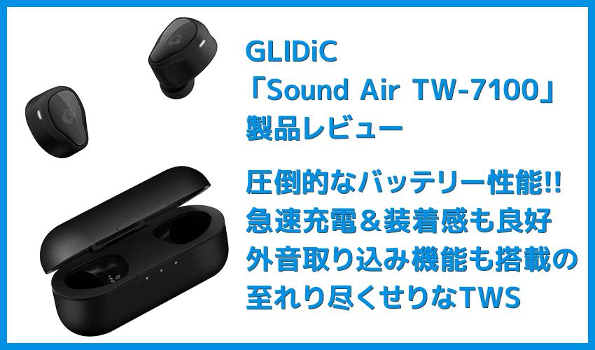 【GLIDiC Sound Air TW-7100レビュー】バッテリー&充電性能と装着感にこだわった完全ワイヤレス!外音取り込み機能搭載で高コスパなGLIDiCハイエンド機