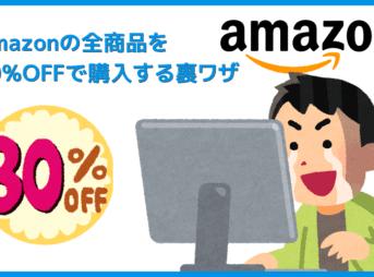 【常にAmazon全商品30%OFF!?】アマゾン全商品を最大3割引きで購入する方法|知らなきゃ損する圧倒的にお得なAmazon活用方法