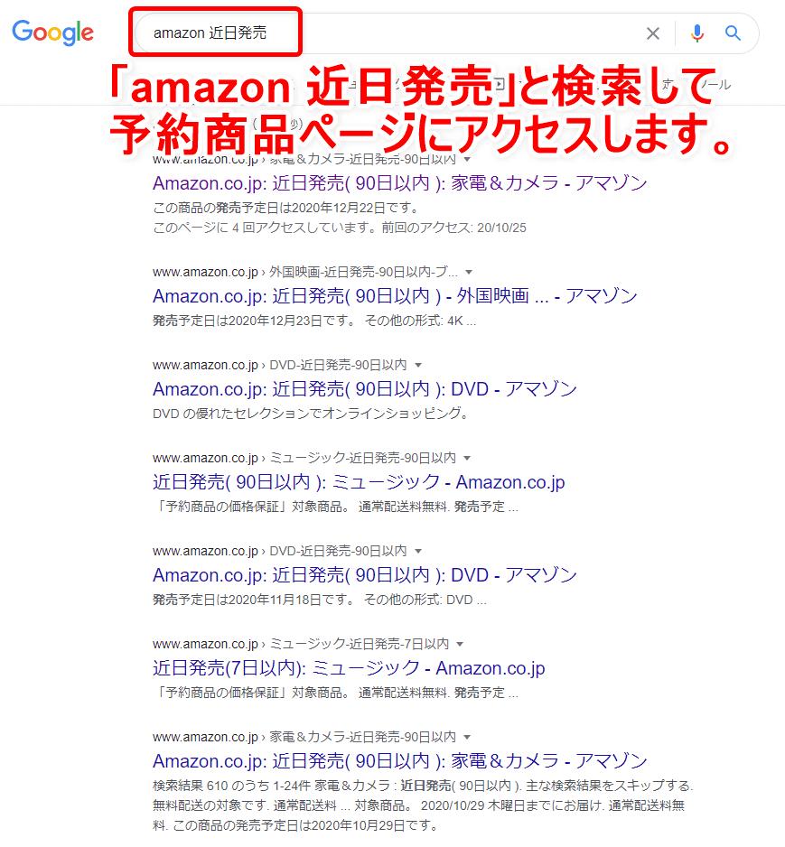 【常にAmazon全商品30%OFF!?】アマゾン全商品を最大3割引きで購入する方法|知らなきゃ損する圧倒的にお得なAmazon活用方法|お得に買う方法:Amazonで予約受付中の商品を探す方法には、Googleで「Amazon+近日発売」と入力して検索するだけです。