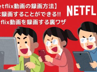 【Netflix録画方法】Netflix動画は録画できる!!ネットフリックスを画面録画する裏ワザ|ダウンロードできない作品もスマホ・タブレットでオフライン再生!