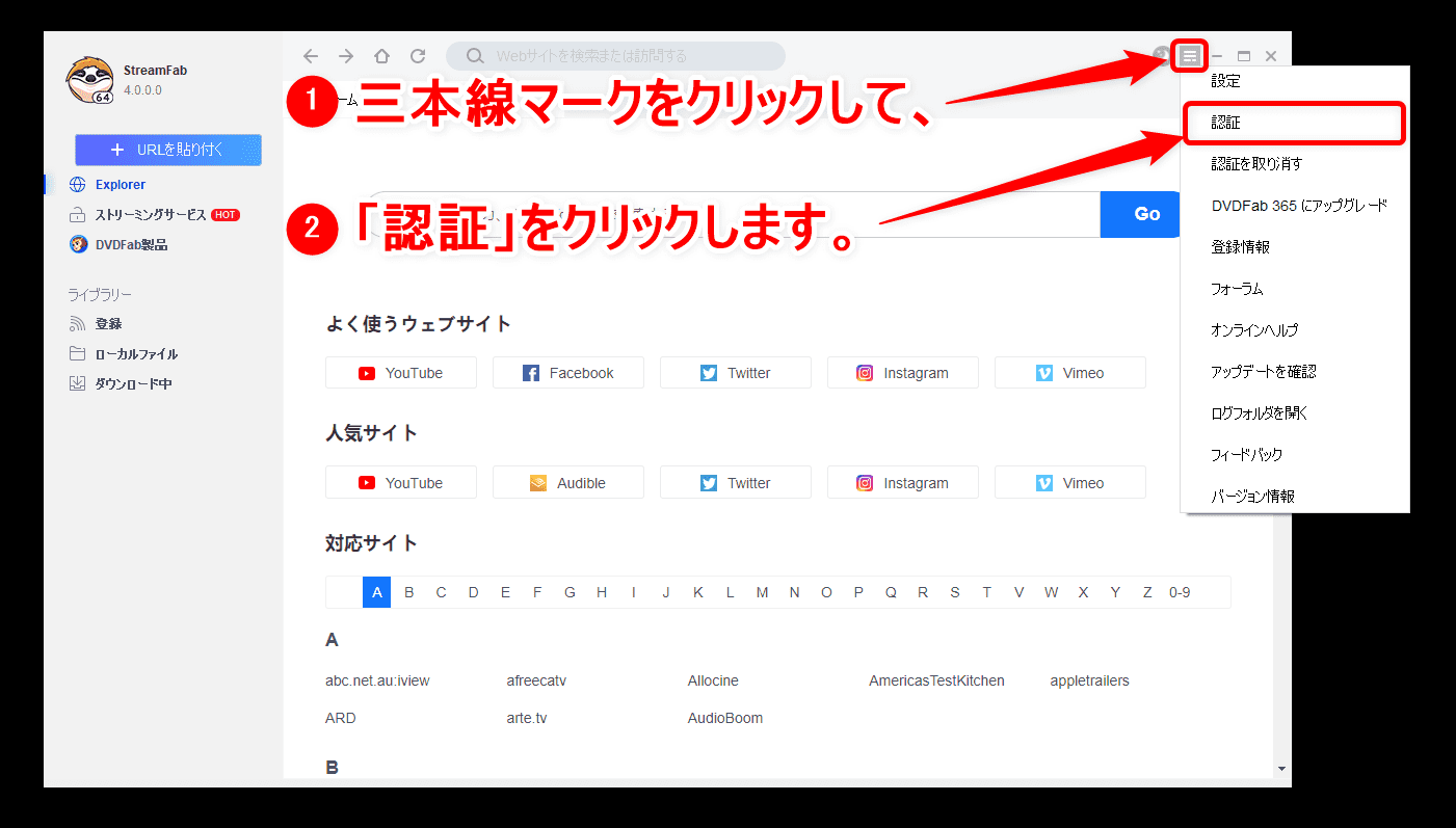 【決定版・NETFLIX録画方法】NETFLIXの動画を一括ダウンロード!ネットフリックスを画面録画してダウンロード保存する方法|ダウンロード不可な動画もOK!|録画方法:StreamFabダウンローダーをインストールする:ライセンス認証を行う