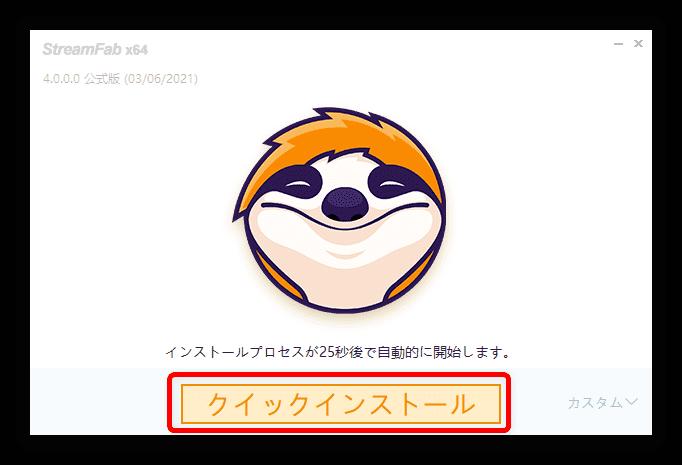 【決定版・NETFLIX録画方法】NETFLIXの動画を一括ダウンロード!ネットフリックスを画面録画してダウンロード保存する方法|ダウンロード不可な動画もOK!|録画方法:DVDFabダウンローダーをインストールする:インストール画面が表示されたら「クイックインストール」をクリックして、インストールを開始しましょう。