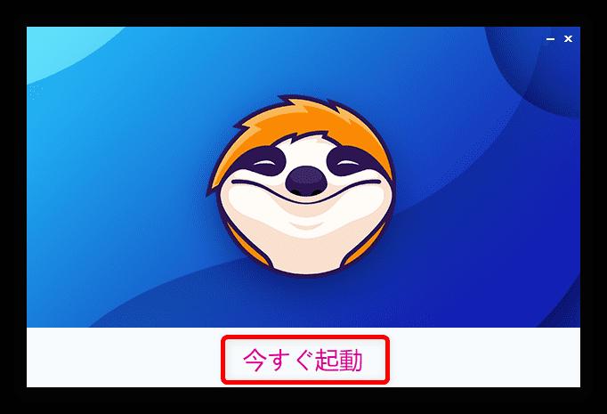【決定版・NETFLIX録画方法】NETFLIXの動画を一括ダウンロード!ネットフリックスを画面録画してダウンロード保存する方法|ダウンロード不可な動画もOK!|録画方法:DVDFabダウンローダーをインストールする:「今すぐ起動」と表示されたら、これをクリックしましょう。 これで自動的に「StreamFabダウンローダー」が立ち上がります。