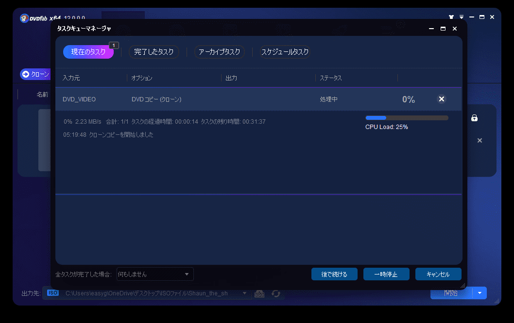 【DVDFab12の使い方】DVDFab12のコピー性能は最強!圧倒的な高性能さが際立つDVDFab12の使い方|業界最速の処理スピードは圧巻!|DVDをISO形式にコピーする:これでようやくDVDの処理が始まります。 あとは処理が完了するまでしばらく待つだけです。