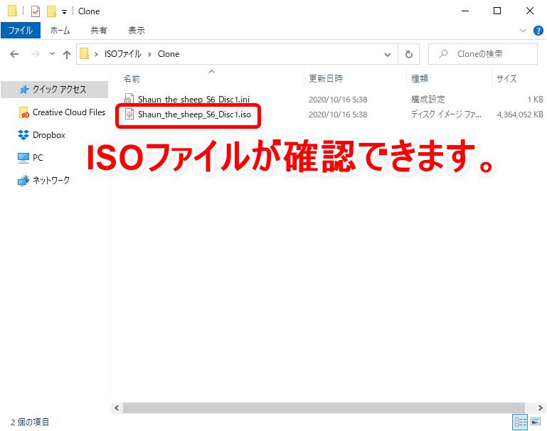【DVDFab12の使い方】DVDFab12のコピー性能は最強!圧倒的な高性能さが際立つDVDFab12の使い方|業界最速の処理スピードは圧巻!|DVDをISO形式にコピーする:念のためコピーしたデータを確認しておきましょう。 指定したフォルダ内に「Clone」というフォルダが作成され、その中にISOファイルが保存されています。
