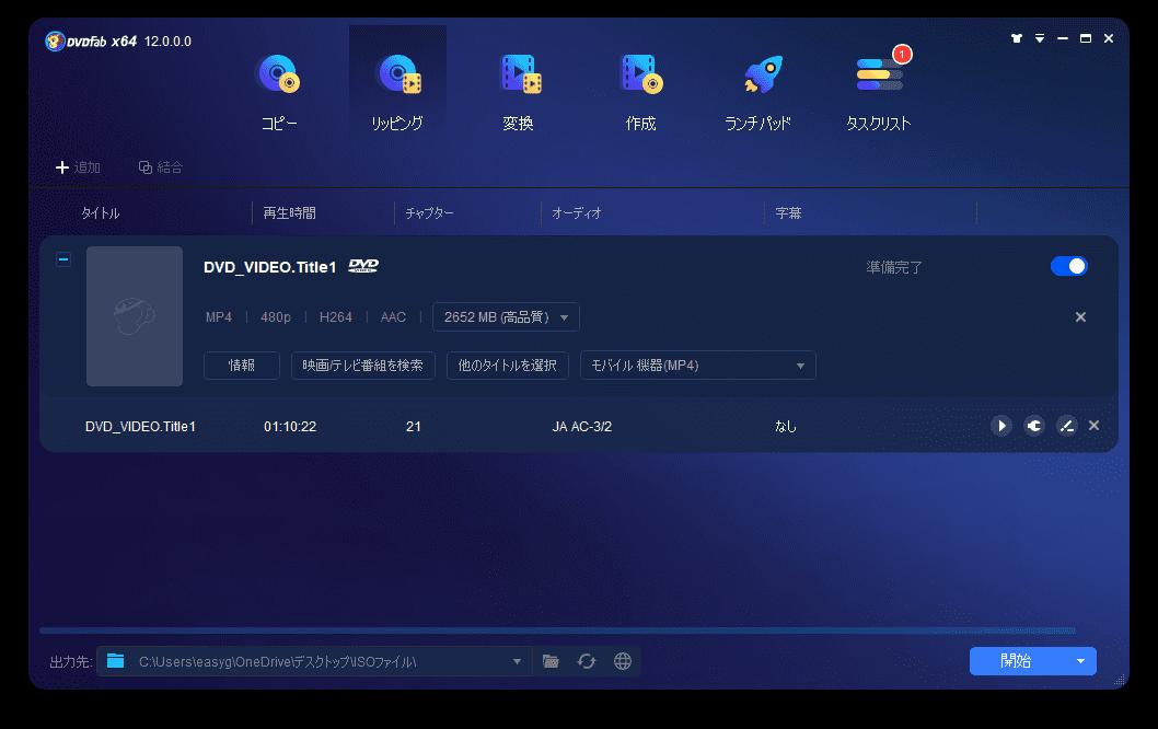 【DVDFab12の使い方】DVDFab12のコピー性能は最強!圧倒的な高性能さが際立つDVDFab12の使い方|業界最速の処理スピードは圧巻!|ISOファイルをiPhoneに適した形式に変換する:読み込みが終わると上のような表示になります。 これでISOファイルの読み込みは完了です。