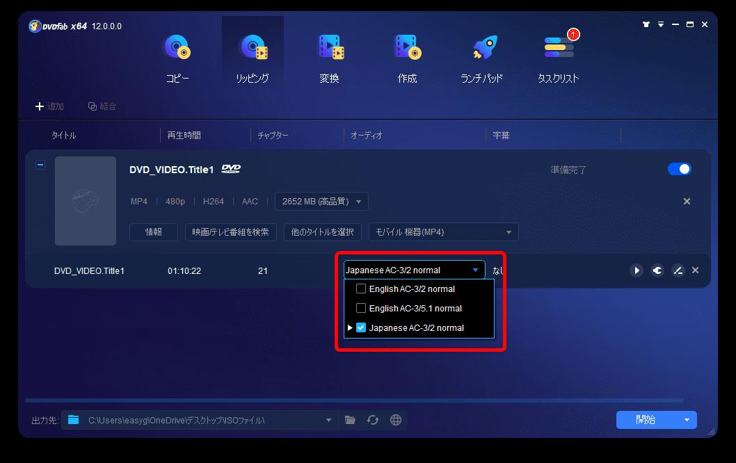 【DVDFab12の使い方】DVDFab12のコピー性能は最強!圧倒的な高性能さが際立つDVDFab12の使い方|業界最速の処理スピードは圧巻!|ISOファイルをiPhoneに適した形式に変換する:まずは「オーディオ」を設定します。 「オーディオ」の項目の上にマウスポインターを持っていくとプルダウンメニューに表示が切り替わるので、クリックしてメニューを開きます。
