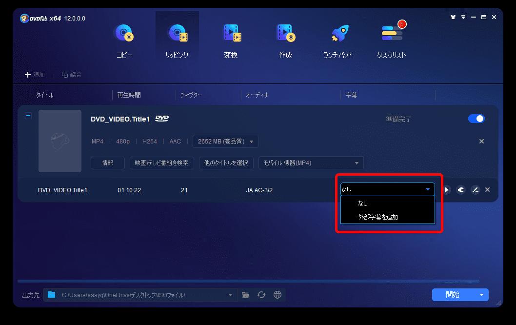 【DVDFab12の使い方】DVDFab12のコピー性能は最強!圧倒的な高性能さが際立つDVDFab12の使い方|業界最速の処理スピードは圧巻!|ISOファイルをiPhoneに適した形式に変換する:続いて「字幕」を設定します。 「字幕」の項目の上にマウスポインターを持っていって、クリックしてメニューを開きます。