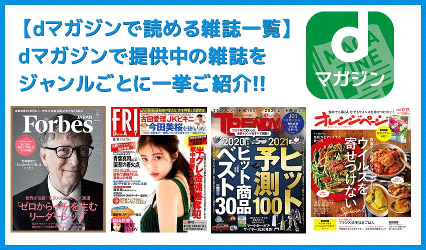 【dマガジンで読める雑誌一覧】雑誌ラインナップを一挙公開!雑誌読み放題サービス「dマガジン」で読める雑誌をジャンルごとにご紹介します