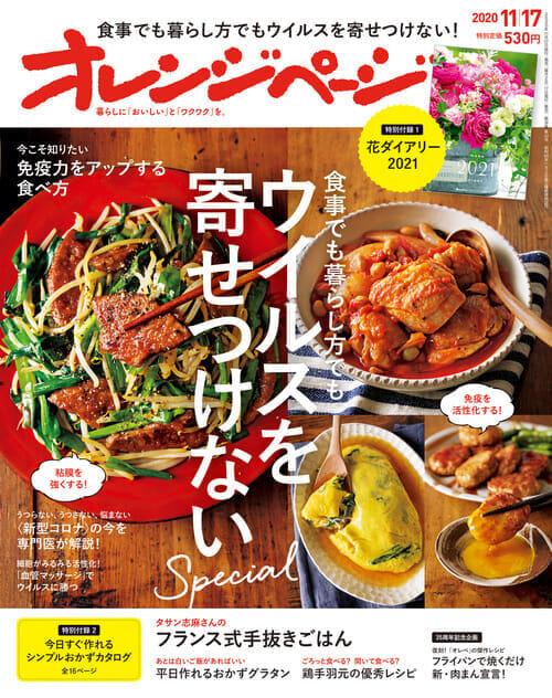 【dマガジンで読める雑誌一覧】雑誌ラインナップを一挙公開!雑誌読み放題サービス「dマガジン」で読める雑誌をジャンルごとにご紹介します|料理・暮らし・健康