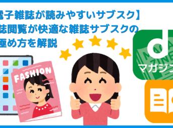 【雑誌閲覧アプリが使いやすいサブスク】アプリの使い勝手が秀逸な雑誌読み放題サービスまとめ|サービスの使い勝手に定評のあるサービスをご紹介